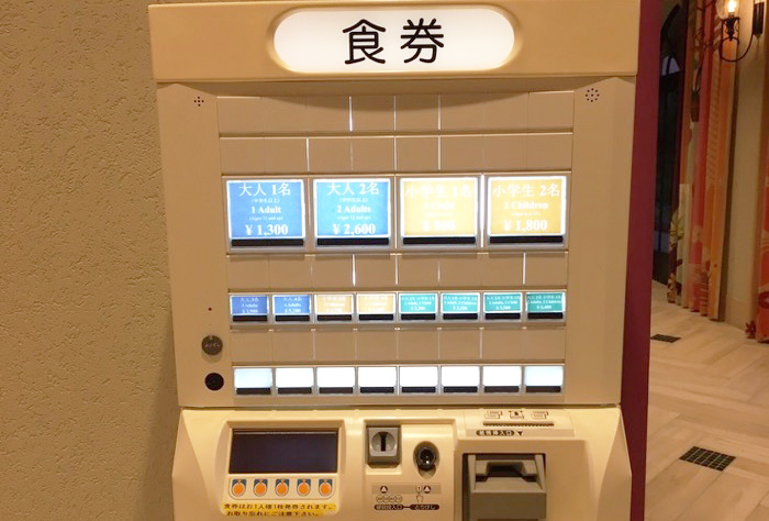 ディズニーセレブレーションホテルのレストラン食券機