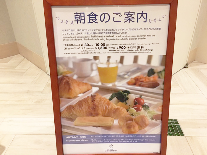 ディズニーセレブレーションホテルの朝食ご案内