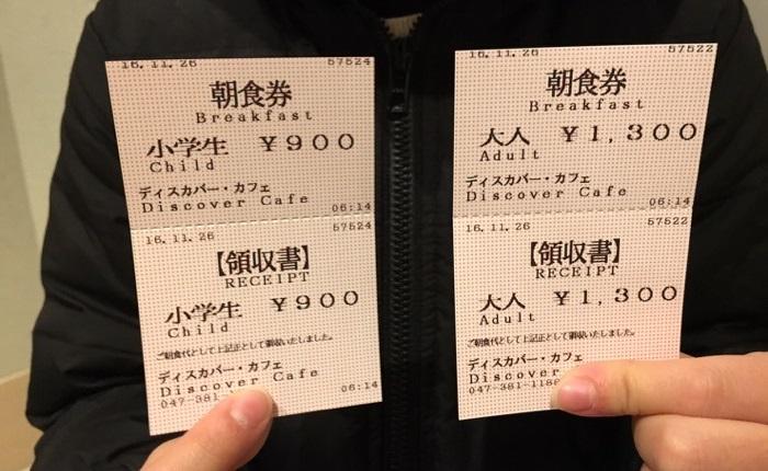 ディズニーセレブレーションホテルの食券