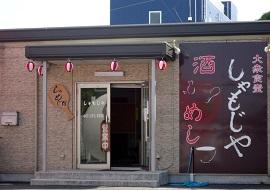 CVS・BAY HOTELのレストラン(画像引用元:じゃらん)