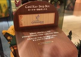 セレブレーションホテルのカードキー返却ボックス