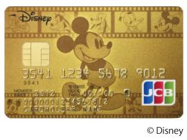 disneyjcbgoldゴールドカード(画像引用元:ディズニー)