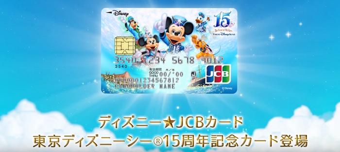 ディズニーJCBカード(画像引用元:ディズニー)