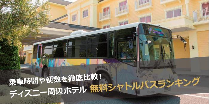 ディズニー周辺ホテルシャトルバスランキング