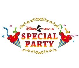 ディズニースペシャルパーティの画像(画像引用元:ディズニー)