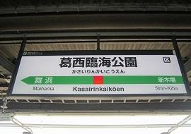 ファミリーリゾート・フィフティーズfor舞浜の最寄り駅