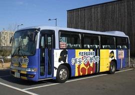 大江戸温泉物語浦安万華鏡のシャトルバス(画像引用元:楽天トラベル)