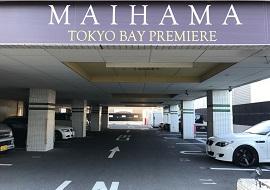 ナイスインホテル舞浜東京ベイの駐車場(画像引用元:楽天トラベル)