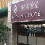 ナイスインホテル舞浜東京ベイの外観(画像引用元:楽天トラベル)