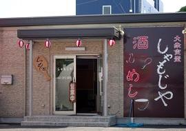 ナイスインホテル市川東京ベイ近くのレストラン(画像引用元:食べログ)
