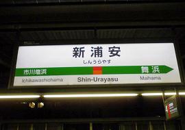 新浦安駅のホーム